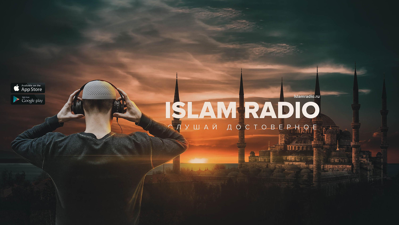Ислам радио